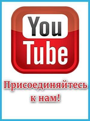 Видеоканал авиакомпании на Ютубе